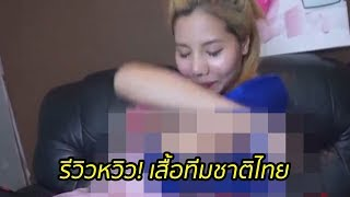 อึ้ง! สาวรีวิวเสื้อทีมชาติไทย ถอดเสื้อโชว์ไม่อายคนดู | 26 มี.ค. 61 | ต้นเรื่อง