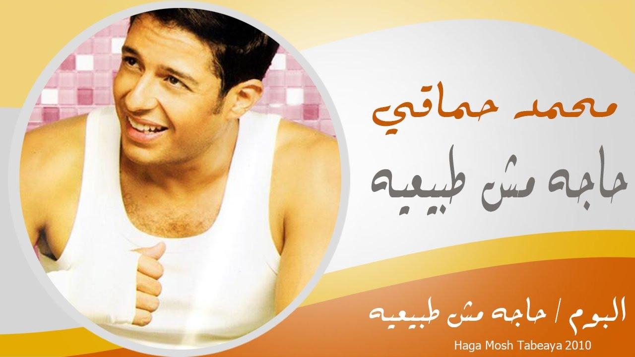 mohamed hamaki mosh sahl mp3