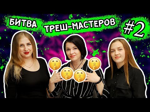 БИТВА НАЧИНАЮЩИХ ТРЕШ-МАСТЕРОВ #2!! СПРАВИЛИСЬ ЛИ ОНИ?!