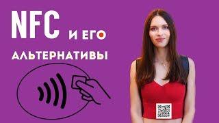 Как платить: с NFC и не только