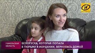 Белоруска, попавшая в тюрьму в Иордании, вернулась домой