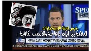 رئيس لجنة الاستخبارات بالكونجرس: العلاقة بين ايران والقاعدة علاقة ( تكافلية ) !
