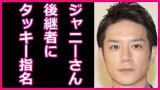 滝沢秀明 ジャニーズの後継者にジャニー喜多川社長が指名した理由が衝撃...