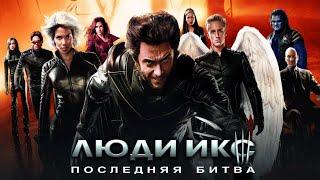 Люди Икс   Последняя битва   Русский трейлер