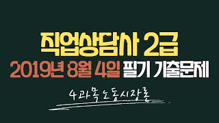 [직업상담사2급 무료강의] 2019년(3회)-4과목 노…