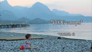 Наш семейный отдых на море, Кемер часть 2(Влог с нашего семейного отдыха в отеле Grand Haber в Кемере в 2016 году. Добро пожаловать на мой канал! Если вам..., 2016-07-13T09:00:01.000Z)