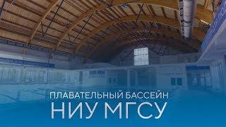 Плавательный бассейн НИУ МГСУ