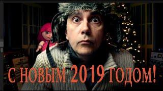 Поздравление с 2019 годом от Василия Богатырева, Маши и Медведя
