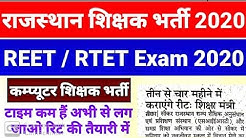 राजस्थान शिक्षक भर्ती 2020 Reet RTET Exam Teacher Recruitment New Vacancy Computer Bstc Bed REET