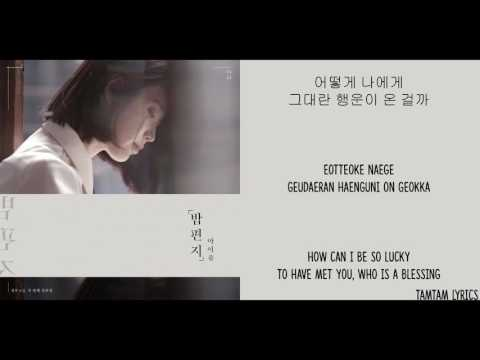 Through the Night  IU Lyrics Han,Rom,Eng