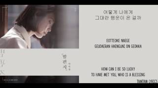 Gambar cover Through the Night - IU Lyrics [Han,Rom,Eng]