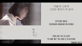 Download Through the Night - IU Lyrics [Han,Rom,Eng]