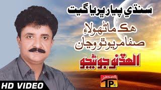 Sindhi Pyar Bharya Geet - Hik Manhro Laye Safa - Allah Dino Junejo - Sindhi Full HD Song