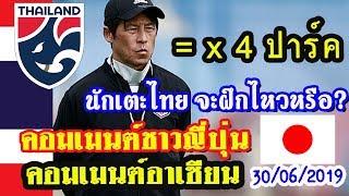 คอมเมนต์ชาวอาเซียนและชาวญี่ปุ่น-หลัง อากิระ นิชิโนะ จะคุมฟุตบอลทีมชาติไทย