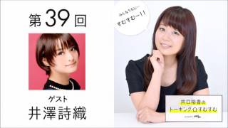 第39回『井口裕香のトーキングすむすむ』 パーソナリティ: 井澤詩織 公...