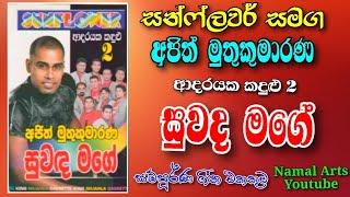 Ajith Muthukumarana Popular Song