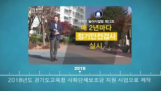 한국체육시설안전기술사회적협동조합_어린이놀이시설안전켐페인…