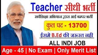 Teacher सीधी भर्ती 2018//Education department//All India Apply//Sarva siksha Abiyaan bharti