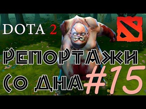 видео: dota 2 Репортажи со дна #15