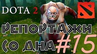 DOTA 2 Репортажи со дна #15