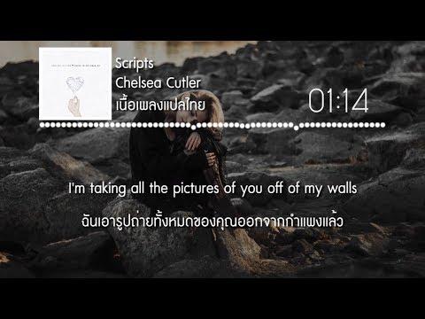 แปลเพลง Scripts - Chelsea Cutler