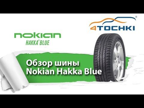 Обзор шины Nokian Hakka Blue