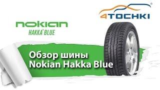 Летние шины Nokian Hakka Blue - 4 точки. Шины и диски 4точки - Wheels & Tyres 4tochki(Летние шины Nokian Hakka Blue. Обзорный видеоролик о технологических особенностях летней шины Nokian Hakka Blue для спорти..., 2013-05-20T11:49:25.000Z)