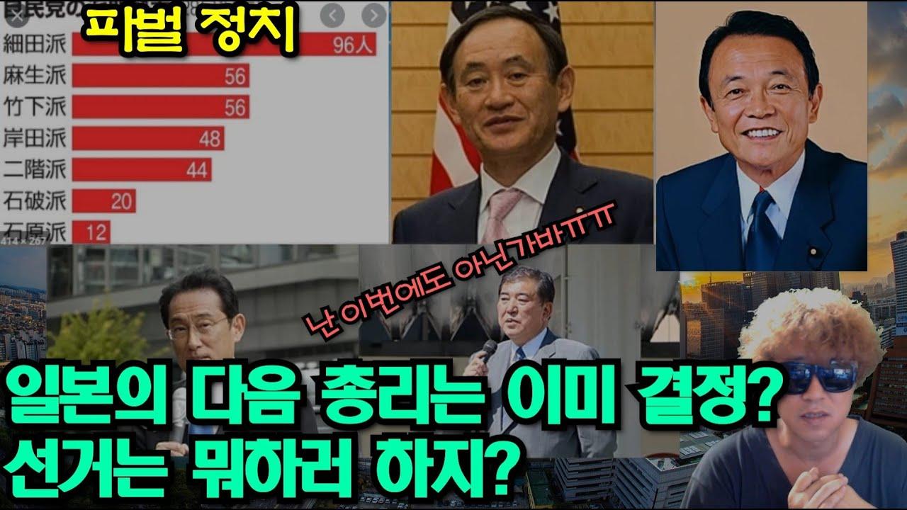 일본총재선거 예측