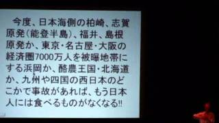 【2011.09.26】4/8広瀬隆講演@沖縄「福島から広がる放射能汚染の恐怖」