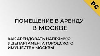 Помещение в аренду в Москве, как арендовать напрямую у Департамента городского Имущества Москвы(, 2016-08-16T04:33:18.000Z)