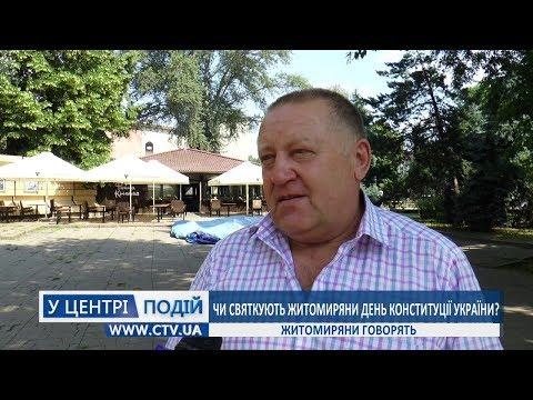 Телеканал C-TV: Житомиряни про День Конституції