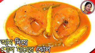 Aam Shol - Traditional Bengali Aam Diye Shol Mach Recipe - Fish With Raw Mango
