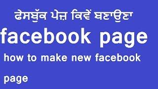 how to create new facebook page,punjabi,hindi urdu