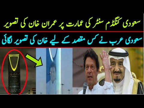 Imran Khan Picture Printed In Saudi Kingdom Center Building