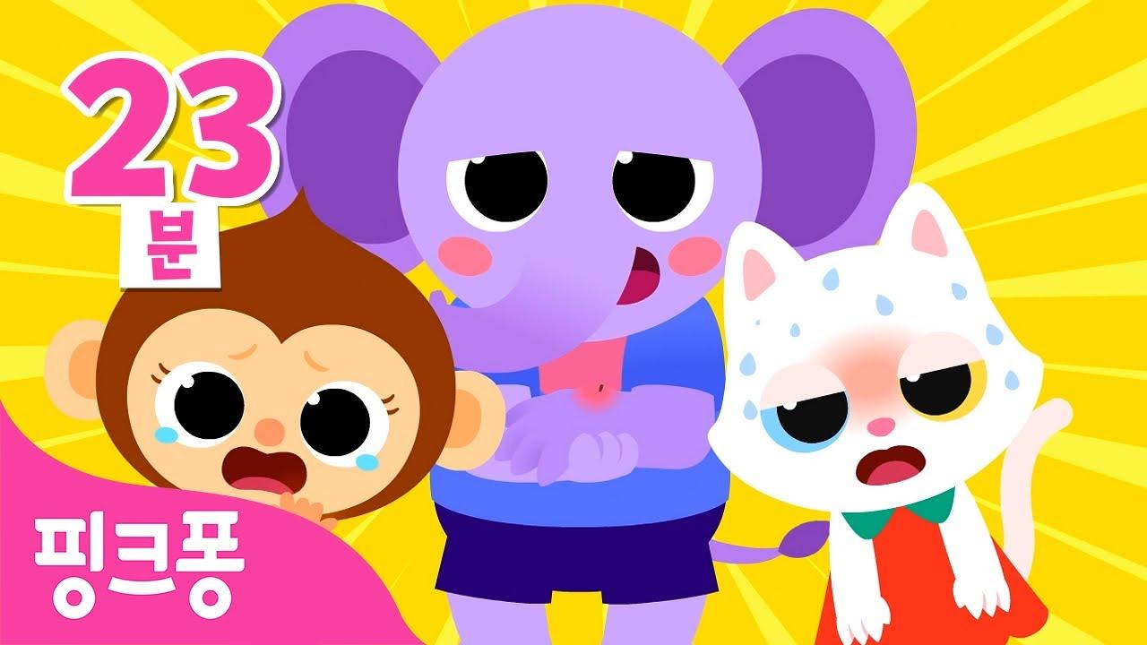 조심! 핑크퐁 여름 안전 동요☀️ㅣ+모음집ㅣ더워요! 위험해요! 어떻게 해야할까요?ㅣ응급처치송, 물놀이, 식중독 안전송 외ㅣ핑크퐁 아기상어와 안전송ㅣ생활습관동요ㅣ핑크퐁! 인기동요