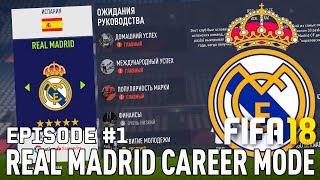 FIFA 18 | Карьера тренера за Реал Мадрид [#1] | НАЧАЛО! КЕМ УСИЛИТЬСЯ?