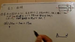 小学生の算数講座です。小学校でならう面積は、テストにもよく出ますし...