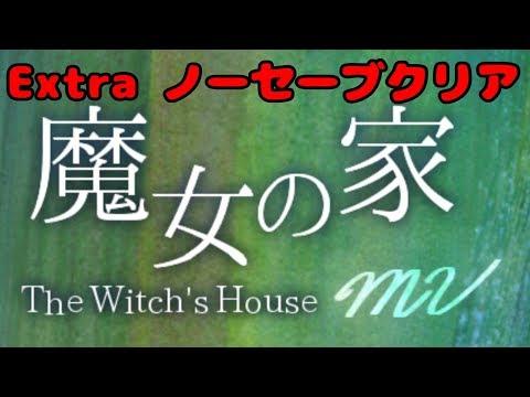 【魔女の家MV】Extraノーセーブクリアに挑戦!【The Witch's House MV】
