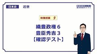 この映像授業では「【日本史】 近世12 織豊政権9 豊臣秀吉6 【確認...