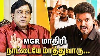 மவுனமா இருந்தே புரட்சி செய்வாரு : Singamuthu WOW Words about Thalapathy Vijay   Interview