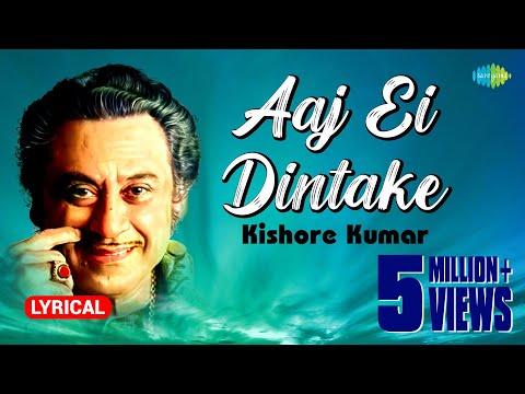 Aaj Ei Din Take | Bengali Movie Song | Kishore Kumar