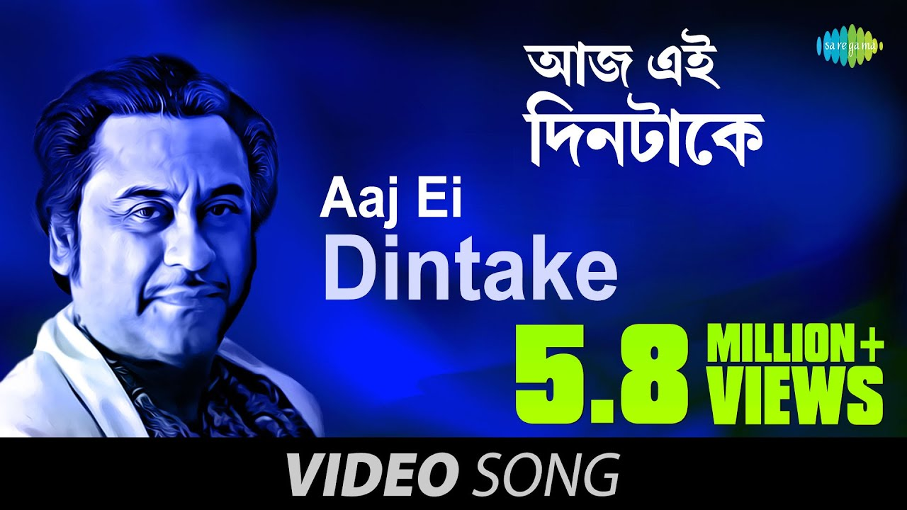 Aaj Ei Akash-Adit ft. Elita And Mahadi-01052015 .mp3