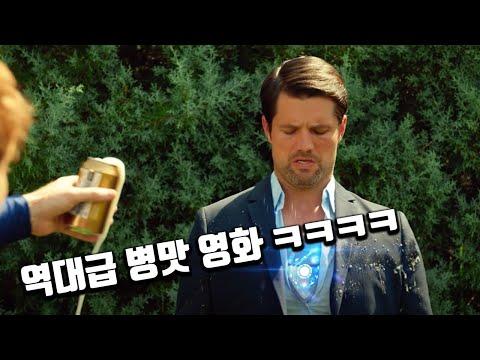 아크원자로에 맥주 부어서 아이언맨이 죽는 병맛 영화 ㅋㅋㅋㅋ