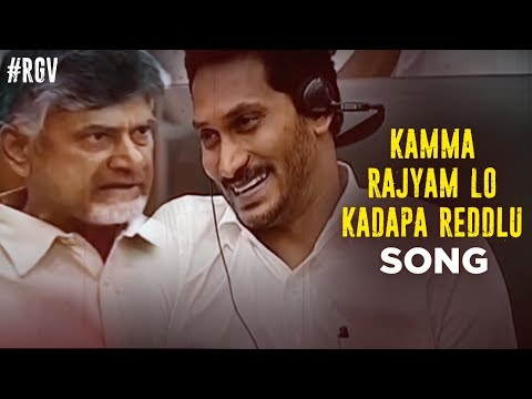 Kamma Rajyam Lo Kadapa Reddlu Title Song   Kamma Rajyam Lo Kadapa Reddlu Movie   RGV   Ravi Shankar