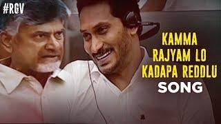 Kamma Rajyam Lo Kadapa Reddlu Title Song | Kamma Rajyam Lo Kadapa Reddlu Movie | RGV | Ravi Shankar