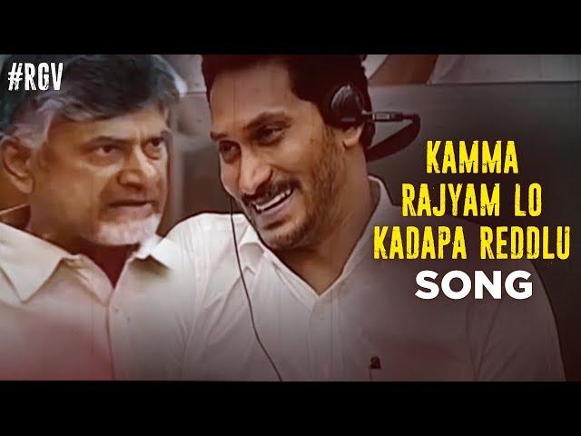 కమ్మరాజ్యంలో కడప రెడ్లు పాట - RGV Releases First Song From Kamma Rajyamlo Kadapa Redlu