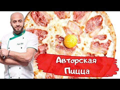 Рецепт Пиццы  карбонара от Шефа
