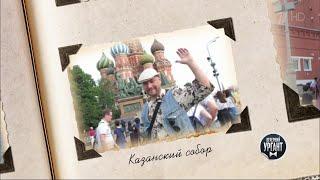 Петербург, звонят колокола! Вечерний Ургант.18.06.2019