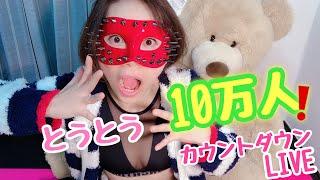 【緊急ライブ】登録者数10万人!?カウントダウン!