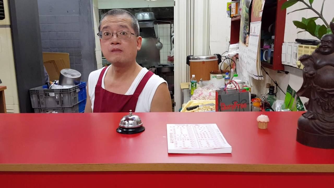 2016/08/26/永和區 福滿堂自強快餐店【Meck大叔】 - YouTube